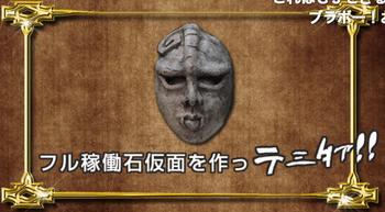 ジョジョの石仮面を作ってみた.png