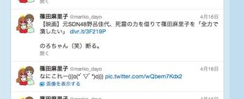 麻里子Twitter.png